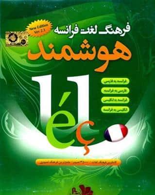 خرید نرم افزار فرهنگ لغت فرانسه به فارسی هوشمند
