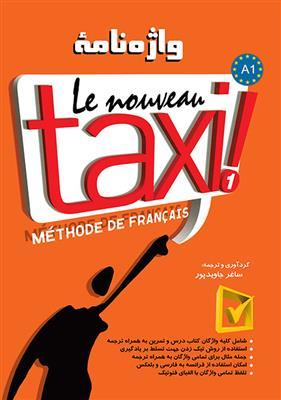 خرید واژه نامه Le Nouveau Taxi 1