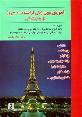 خرید کتاب فرانسه آموزش نوين زبان فرانسه در 60 روز (از مبتدي تا عالي) + CD