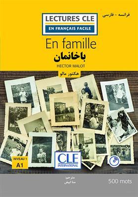 خرید کتاب فرانسه باخانمان - فرانسه به فارسی