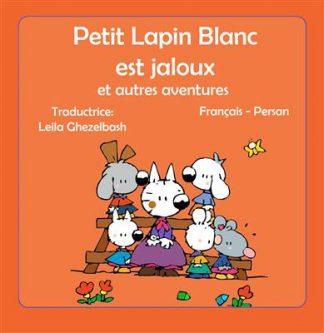 خرید کتاب فرانسه خرگوش کوچولوی سفید حسودی میکند و دیگر ماجراهایش