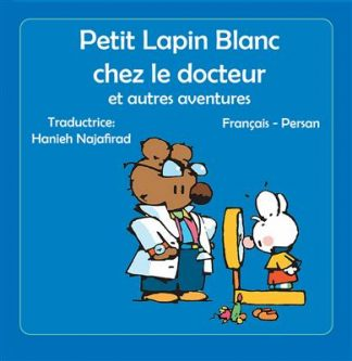 خرید کتاب فرانسه خرگوش کوچولوی سفید پیش آقای دکتر می رود و و دیگر ماجراهایش