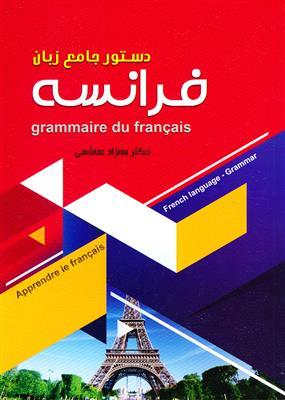 خرید کتاب فرانسه دستور جامع زبان فرانسه
