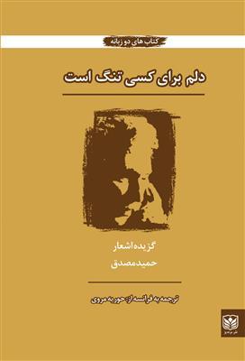 خرید کتاب فرانسه دلم برای کسی تنگ است - اشعار برگزیده حمید مصدق فرانسه-فارسی