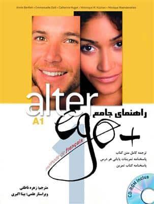 خرید کتاب فرانسه راهنمای جامع Alter Ego+ 1