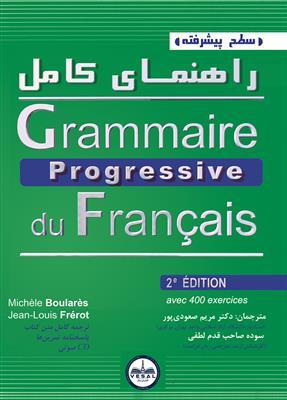خرید کتاب فرانسه راهنمای grammaire progressive - avance