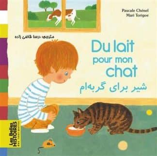 خرید کتاب فرانسه شیر برای گربهام