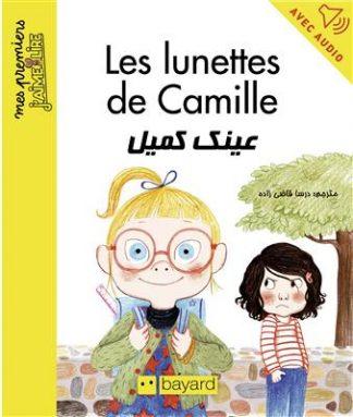 خرید کتاب فرانسه عینک کمیل