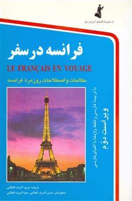خرید کتاب فرانسه فرانسه در سفر + CD