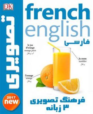 خرید کتاب فرانسه فرهنگ تصویری سه زبانه فرانسه - انگلیسی - فارسی