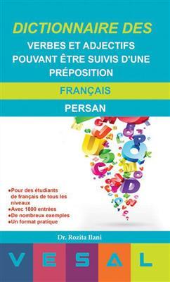 خرید کتاب فرانسه فرهنگ لغت افعال و صفت های دارای حروف اضافه فرانسه - فارسی