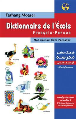 خرید کتاب فرانسه فرهنگ معاصر مدرسه : فرانسه - فارسی (مصور)