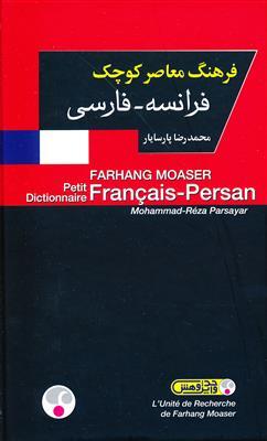 خرید کتاب فرانسه فرهنگ معاصر کوچک پارسایار فرانسه - فارسی