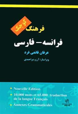 خرید کتاب فرانسه فرهنگ کوچک فرانسه - فارسی قانعی