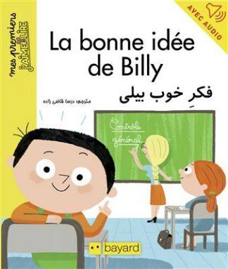خرید کتاب فرانسه فکر خوب بیلی