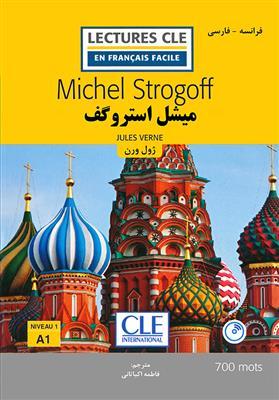 خرید کتاب فرانسه میشل استروگف - فرانسه به فارسی