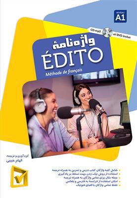 خرید کتاب فرانسه واژه نامه Edito A1