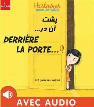 خرید کتاب فرانسه پشت آن در ...