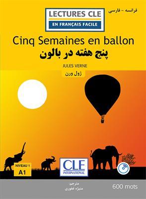 خرید کتاب فرانسه پنج هفته در بالن - فرانسه به فارسی