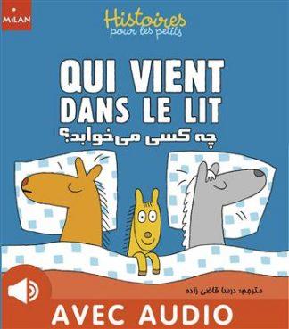 خرید کتاب فرانسه چه کسی میخوابد ؟