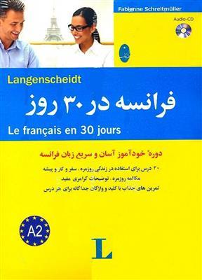 خرید کتاب فرانسه کتاب فرانسه در 30 روز