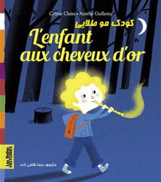 خرید کتاب فرانسه کودک مو طلایی