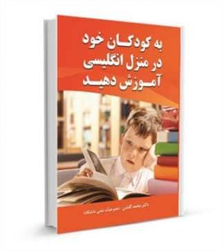 خرید کتاب فرانسه CD+ به کودکان خود درمنزل انگليسي آموزش دهيد