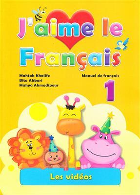 خرید کتاب فرانسه J'aime le Francais 1 videos