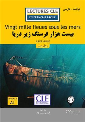خرید کتاب فرانسه بیست هزار فرسنگ زیر دریا - فرانسه به فارسی