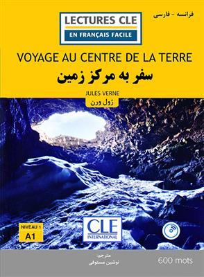 خرید کتاب فرانسه سفر به مرکز زمین - فرانسه به فارسی