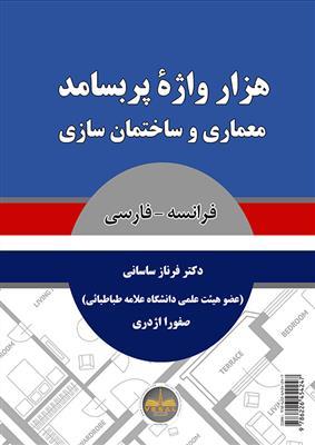 خرید کتاب فرانسه هزار واژۀ پر بسامد معماری و ساختمان سازی  فرانسه-فارسی