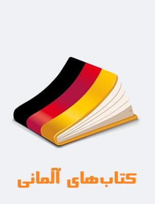 کتابهای آموزش زبان آلمانی