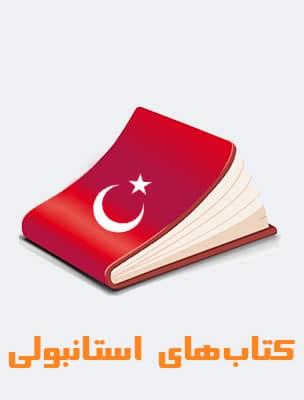 کتابهای آموزش زبان استانبولی