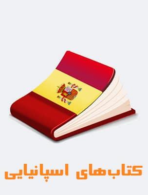 کتابهای آموزش زبان ایتالیایی