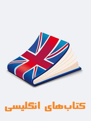 کتابهای آموزش زبان انگلیسی
