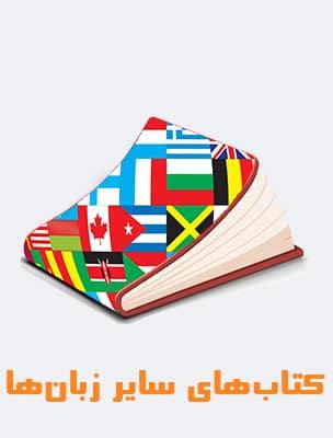 کتابهای آموزش سایر زبانها