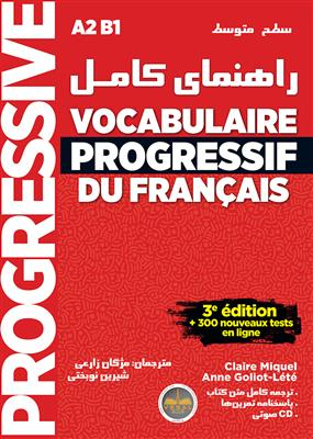 خرید کتاب فرانسه راهنمای متوسط Vocabulaire Progressif du Francais