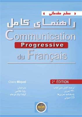 خرید کتاب فرانسه راهنمای کامل Communication Progressive - debutant