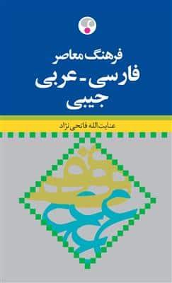 خرید کتاب فرانسه فرهنگ معاصر فارسی - عربی جیبی