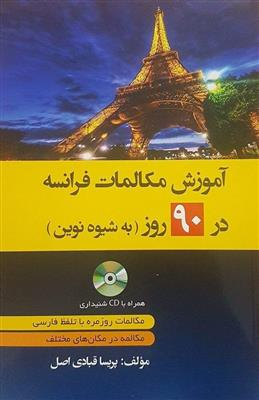 خرید کتاب فرانسه آموزش مکالمات فرانسه در 90 روز به شیوه نوین