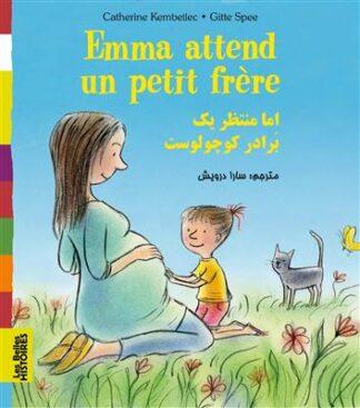 خرید کتاب فرانسه اما منتظر یک برادر کوچولوست Emma attend un petit frère فرانسه فارسی