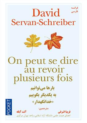 خرید کتاب فرانسه بارها میتوانیم به یکدیگر بگوییم خداحافظ - دوزبانه فرانسه به فارسی