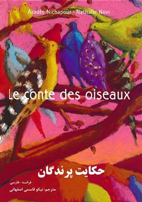 خرید کتاب فرانسه حکایت پرندگان Le Conte des oiseaux - فرانسه - فارسی