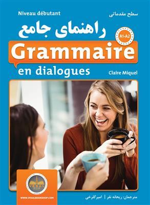 خرید کتاب فرانسه راهنمای جامع Grammaire en dialogue Debutant سطح مقدماتی