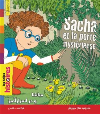 خرید کتاب فرانسه ساشا و در اسرارآمیز Sacha et la porte mysterieuse