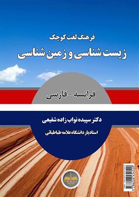 خرید کتاب فرانسه فرهنگ لغت کوچک زیست شناسی و زمین شناسی فرانسه به فارسی