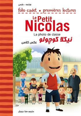 خرید کتاب فرانسه نیکلا کوچولو - عکس کلاسی - La photo de classe - Le Petit Nicolas