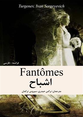 خرید کتاب فرانسه Fantomes اشباح - دوزبانه فرانسه فارسی