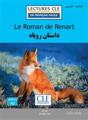 خرید کتاب فرانسه Le Roman de Renart داستان روباه - فرانسه به فارسی
