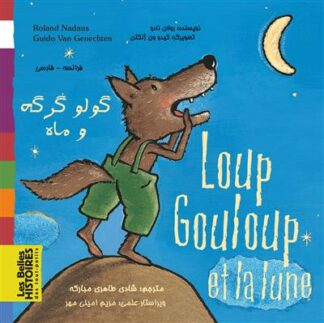خرید کتاب فرانسه Loup Gouloup et la lune گولو گرگه و ماه فرانسه -فارسی